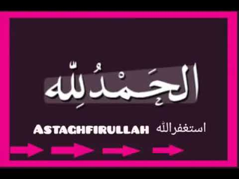 Astaghfirullah Best Song | استغفر الله | Astaghfirullah Online