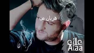 Alaa - Herban 2016 | علاء - هربان
