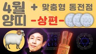 양띠 4월 운세 + 동전점 (상편)