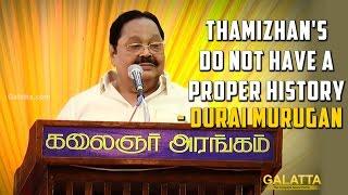Tamizhans Do Not Have Proper History - DuraiMurugan