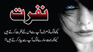 Nafrat quotes in urdu hindi with voice || aqwal e zareen nafrat