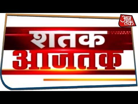 दोपहर की बड़ी खबरें | Shatak Aaj Tak | April 21, 2019