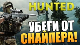 Hunted - УБЕЖИШЬ ОТ СНАЙПЕРА?