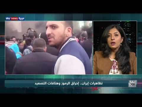 تظاهرات إيران.. احتجاجات ضدّ التدخلات  - نشر قبل 3 ساعة