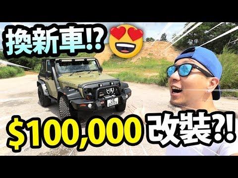 🚙換新車?! 超過10萬蚊改裝!Jeep Wrangler Rubicon!