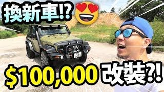 ????換新車?! 超過10萬蚊改裝!Jeep Wrangler Rubicon!