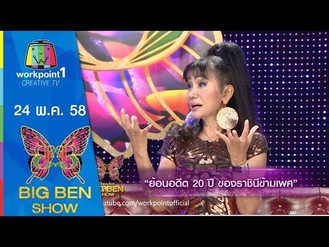 BIGBENSHOW |24 พ.ค. 58|เจน ญาณทิพย์ | เจิน เจิน | สิ่งที่ควรเตรียมไปงานรับปริญญา Full HD