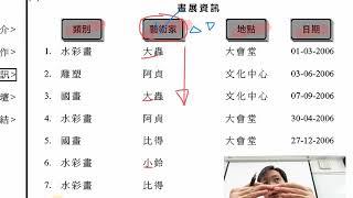 Publication Date: 2021-04-17 | Video Title: HKCEE CIT 2006 IID Q3d-e