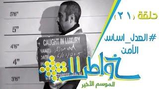 #خواطر11 | الحلقة 21 | العدل أساس الأمن