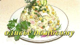 Оливье салат.