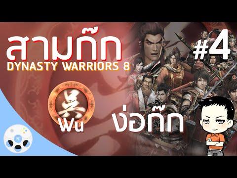 Dynasty Warriors 8 (ง่อก๊ก) #4 - โจโฉแตกทัพเรือ มุมมองฝั่งง่อก๊ก