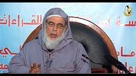 دروس القراءات || شرح منظومة تفصيل عقد الدرر( الدرس 34 ) الشيخ محمد السحابي