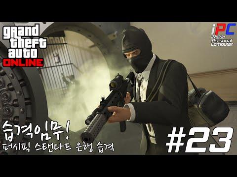 iPC의 GTA V 온라인 #23 - 퍼시픽 스탠다드 습격