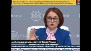 Смотреть видео Вести. Экономика. Пресс-конференция председателя Банка России Эльвиры Набиуллиной - Вести 24 онлайн