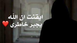 أيقنت أن الله يجبر خاطري  #نشيد جميل جداً للشيخ #منصور_السالمي