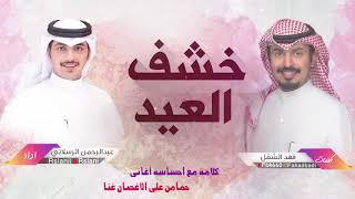 شيلة خشف العيد   كلمات فهد الشقل   اداء عبدالرحمن الرسلاني