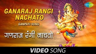Ganaraj Rangi Nachato- Ganpati Song - Usha Mangeshkar - Marathi Songs - Bhaktigeete