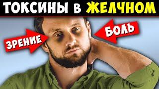 10 признаков, что ЖЕЛЧНЫЙ перегружен Токсинами и Шлаками! (Это Важно!)