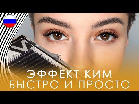 Работа ресницами KIM от YaLASHes.de - эффект Ким Кардашьян