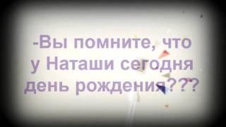 День рождение Черносливкина
