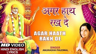 गुरुवार Special Sai Bhajan अगर हाथ रख दे Agar Haath Rakh De I ANURADHA PAUDWAL, Hindi English Lyrics