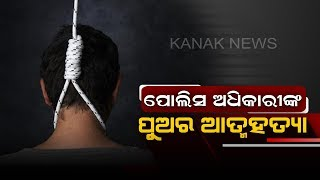 Police Officer's 7 Year Son Commits Suicide By Hanging At Home In Bhubaneswar