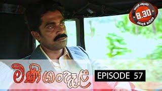 Minigandela  | Episode 57 | Sirasa TV 28th August 2018 [HD] Thumbnail