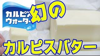 ついに幻のバターを発見!本当に美味しいか食べてみた結果。。。 thumbnail