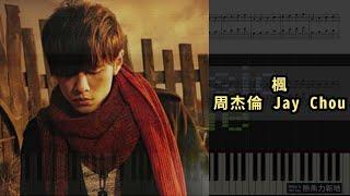 楓, 周杰倫 Jay Chou (鋼琴教學) Synthesia 琴譜