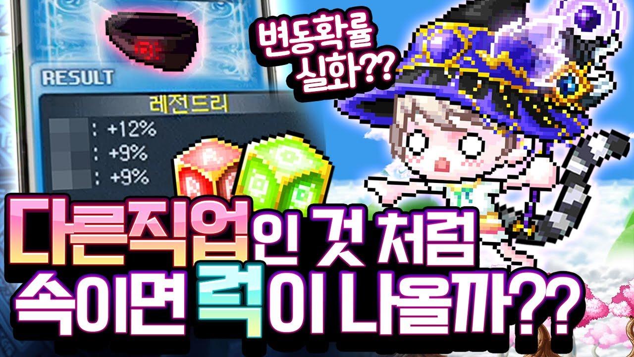 큐브 변동확률 버그(?) 발견했습니다ㅋㅋㅋ [메이플스토리/명훈]