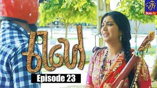 Rahee - රැහේ | Episode 23 | 10 - 06 - 2021 | Siyatha TV Thumbnail