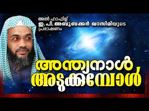 അന്ത്യനാൾ അടുക്കുമ്പോൾ  || Latest Islamic Speech In Malayalam | E P Abubacker al Qasimi new 2016