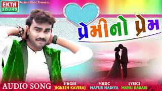 Jignesh Kaviraj Bewafa Song Premi No Prem | New Gujarati Song 2017 | Bewafa Song