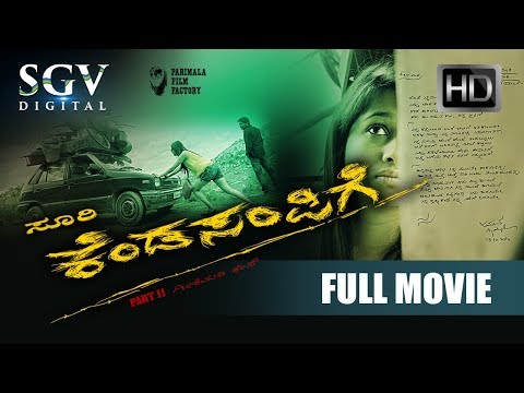 Kenda Sampige Kannada Full Movie new | Kannada Superhit Blockbuster Movie | Kannada Movies 2017