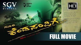Kenda Sampige Kannada Full Movie new | Kannada Superhit Blockbuster Movie | Kannada Movies 2017