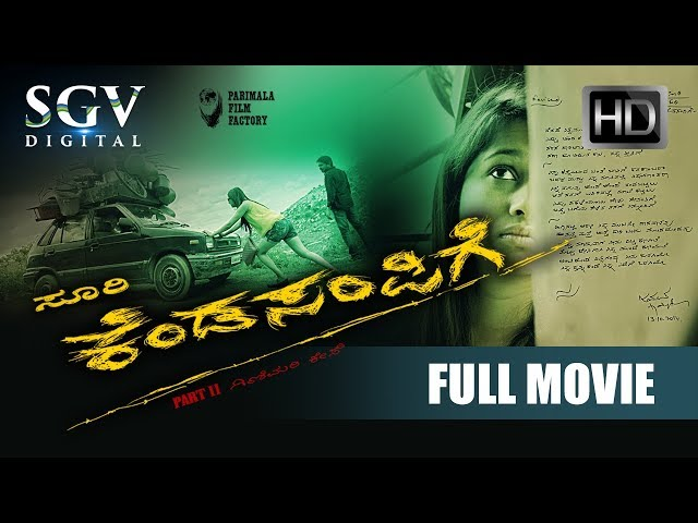 Kenda Sampige Kannada Full Movie new   Kannada Superhit Blockbuster Movie   Kannada Movies 2017