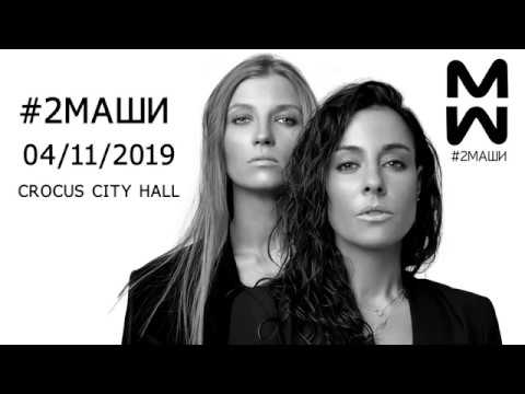 #2МАШИ @CROCUS CITY HALL  04/11/2019 FULL LIVE CONCERT