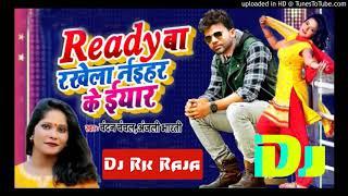 रेडी बा रखेला नईहर के यार  Ready Ba Rakhela Naihar Ke Eyar (Chandan Chanchal) Dj Remix Dj Rk Raja