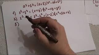 Разложение на множители суммы и разности кубов.7 кл. Огэ