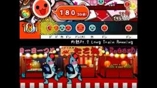 【太鼓さん次郎】灼熱Pt.2 Long Train Running【創作譜面】