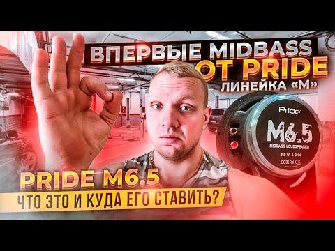 """Pride M 6.5 MidBass - что это и куда это ставить!? / Впервые от Pride /  Новая линейка """"М"""""""