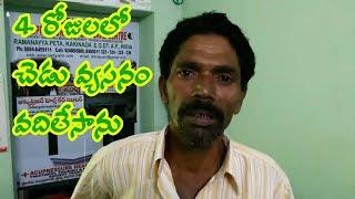 De Addiction of Alcohol in 4 Days @ Nadipathy - Kakinada