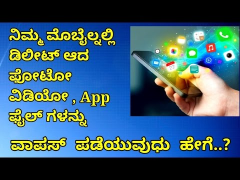 How To Recover Deleted Files In Your Phone | Android Tricks | Tech Guru Kannada |