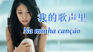Na minha canção 在我的歌声里 - Música pop chinesa