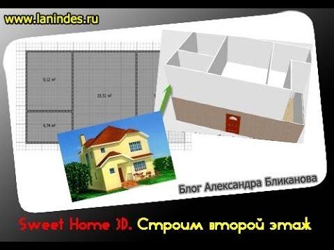 Видеоурок sweet home 3d