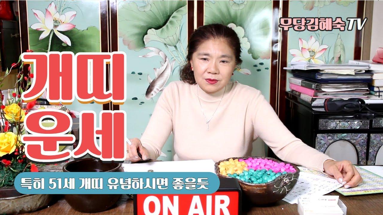 [무당 김혜숙 개띠운세] 힘들때 일 수록 강하게 일어나는 50대여! 힘 냅시다