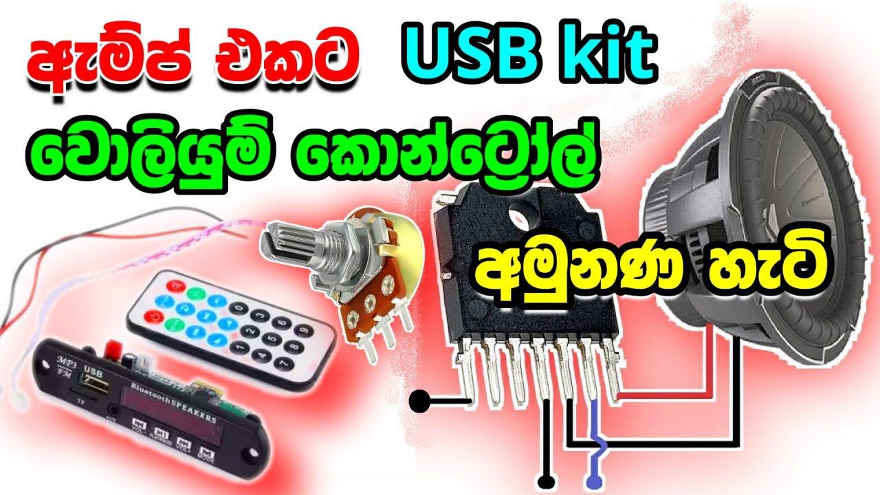 ඇම්ප් එකට USB කිට් එකක් සහ Volume කොන්ට්රෝල් එකක් ඇඩ් කරන හැටි සරලව  Add a USB kit in Amplifier