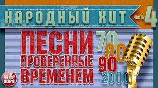 ПЕСНИ, ПРОВЕРЕННЫЕ ВРЕМЕНЕМ ✭ ХИТЫ 70-х 80-х 90-х 2000-х ✭ ЧАСТЬ 4