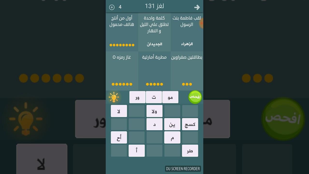 حل فطحل العرب 131 самые лучшие видео
