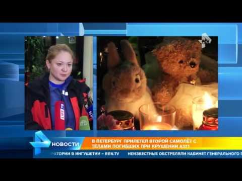 Жители Молдавии засыпали цветами посольство России в память о жертвах крушения А-321